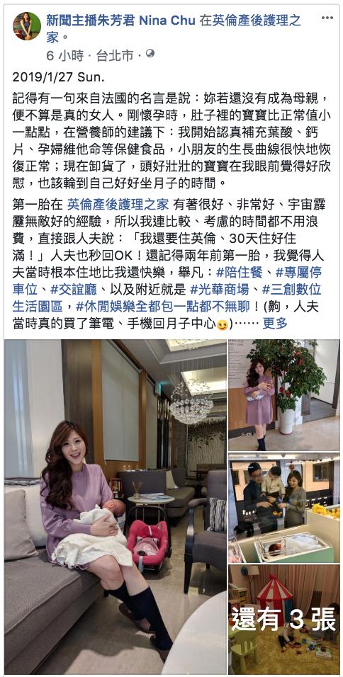 新聞主播朱芳君 Nina Chu 在英倫產後護理之家